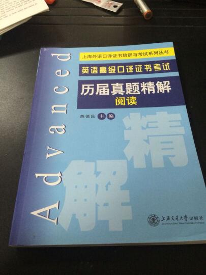 上海外语口译证书培训与考试系列丛书:英语高级口译证书考试历届真题精解阅读 晒单图