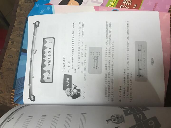 音之源丛书:乐理·视唱练耳考级教程(6级)(套装共2册)(附CD-ROM光盘2张) 晒单图