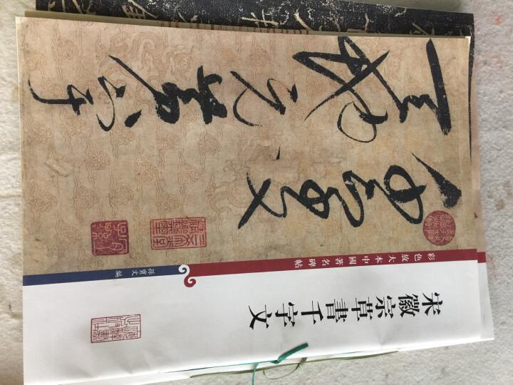 宋徽宗真书千字文(彩色放大本中国著名碑帖·第一辑) 晒单图