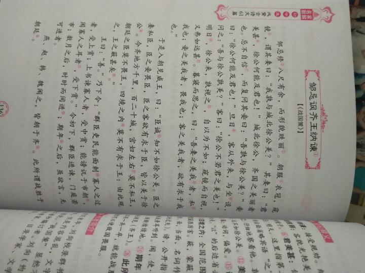 众里寻他千百度(辛弃疾词版画插图版)/恋上古诗词 晒单图
