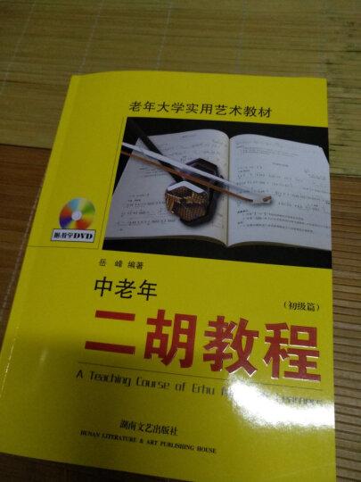 中老年二胡教程(初级中级篇)2本附教学3张DVD 自学入门基础教程 晒单图