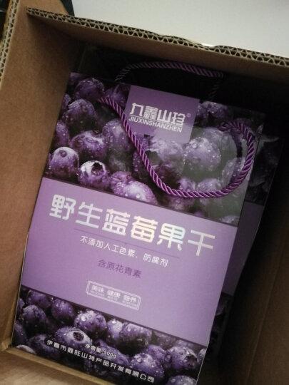 九鑫山珍 九鑫蓝莓干大礼包东北特产礼盒野山珍蓝莓干500克 晒单图