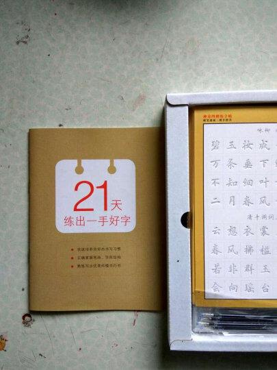 神奇凹槽练字帖·楷书:硬笔速成 楷书唐诗 晒单图