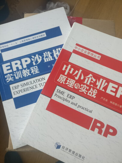 中小企业管理丛书:中小企业ERP原理与实战 晒单图