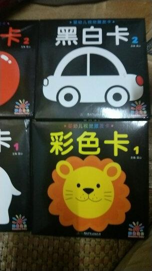 阳光宝贝 0-3岁宝宝视觉激发卡 黑白卡+彩色卡(套装4册)启蒙认知智力开发早教卡 晒单图