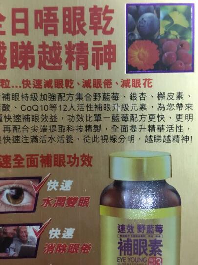【全球购】ASANA 叶黄素新西兰进口野蓝莓补眼素60粒抗氧化/缓解眼疲劳/眼干 晒单图