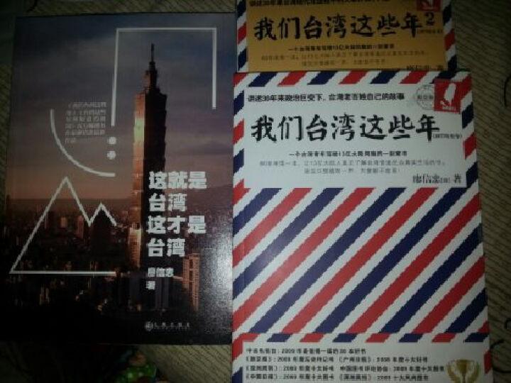 我们台湾这些年(1-2)+这就是台湾这才是台湾(共3册) 晒单图