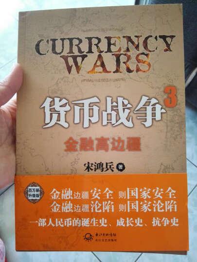 货币战争(3金融高边疆) 晒单图