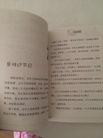 淘气包马小跳系列 全套 套装 共21册 忠诚的流浪狗巨人的城堡 杨红樱童书 晒单图