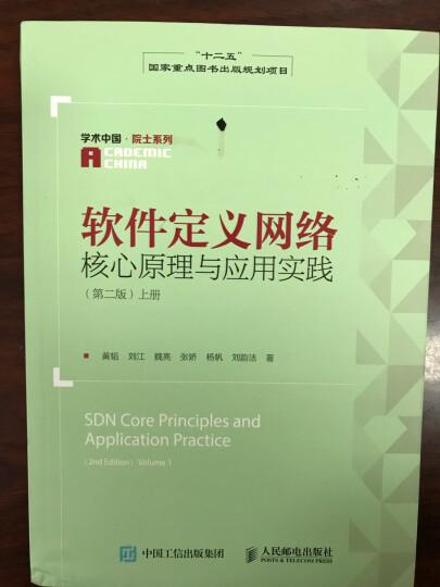 软件定义网络核心原理与应用实践 第二版 上册 晒单图