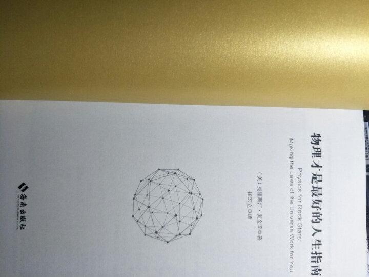 爱因斯坦的圣经(上下) 晒单图