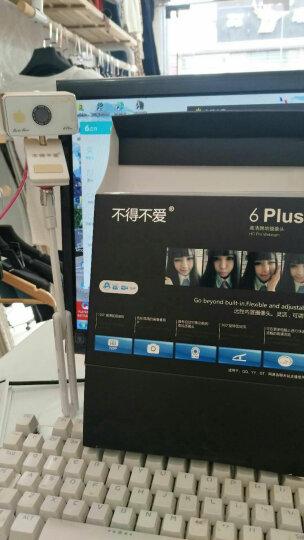 不得不爱 6Plus直播主播美颜显瘦高清视频摄像头自动变焦720P电脑网络k歌套装包调试 晒单图