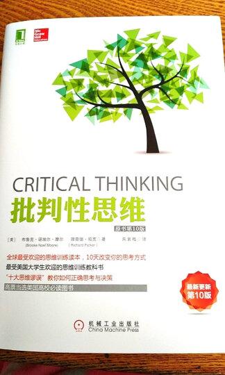 批判性思维工具(原书第3版) 晒单图