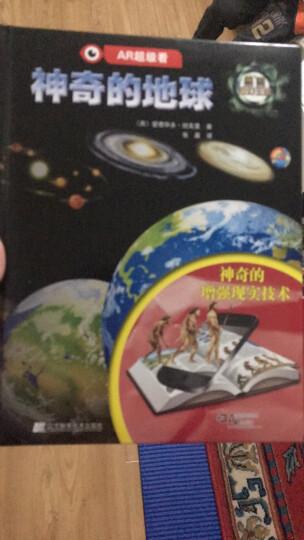 AR超级看:神奇的地球(精装) 晒单图