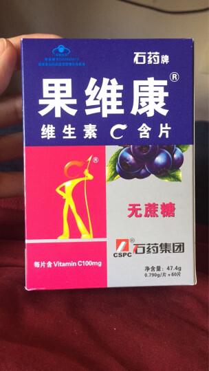 石药牌 果维康维生素C含片礼盒装 中秋礼盒 (无糖水果味含鲜橙,蓝莓,青苹果三种口味)30片*6瓶 补充维生素c 晒单图