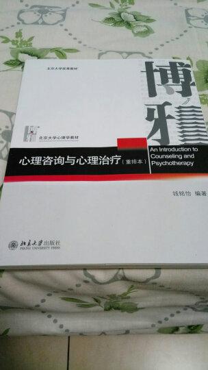 实验心理学(第四版) 晒单图