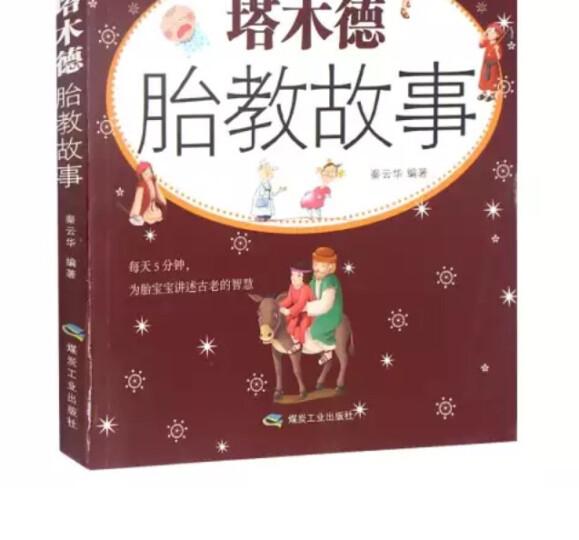 《塔木德胎教故事》准妈妈读胎教童话有效的孕妇胎教故事书籍孕妇看的书籍怀孕书籍胎教书包邮 晒单图