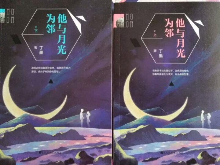 他与月光为邻(套装共2册) 晒单图