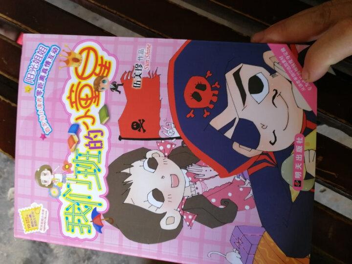 阳光姐姐小书房:我们班的小童星 晒单图