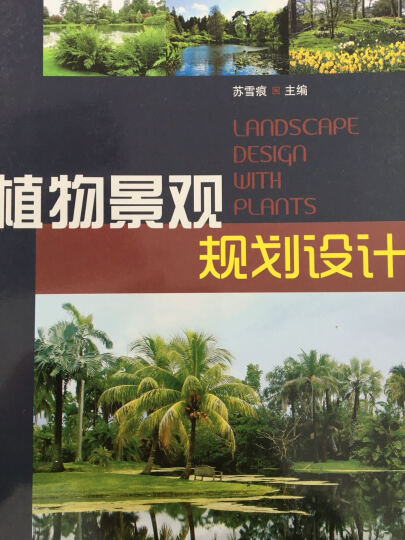 植物景观规划设计 晒单图