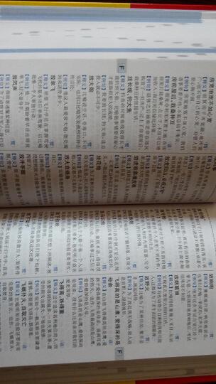 小而全系列:歇后语 谚语 俗语 惯用语词典 晒单图