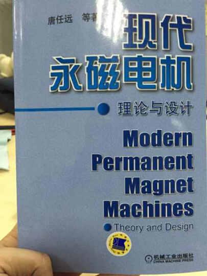 现代永磁电机:理论与设计 晒单图