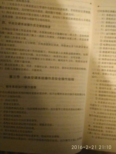 中央空调工岗位手册 晒单图