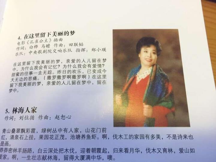 单秀荣歌唱艺术全集(5CD) 晒单图