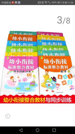 隐藏的图画捉迷藏4本套装  3-6-12岁少儿童找不同视觉激发 思维游戏书 晒单图