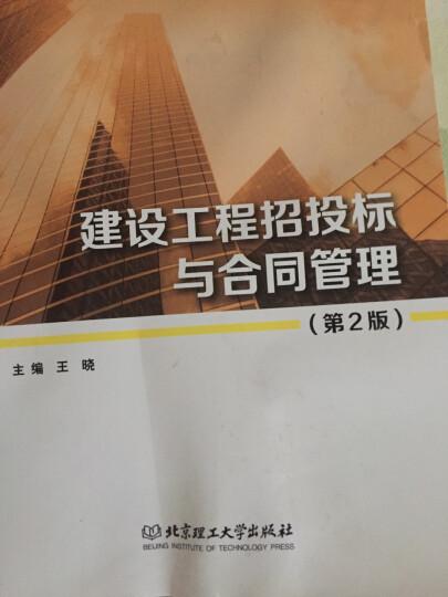 建设工程招投标与合同管理(第2版) 晒单图