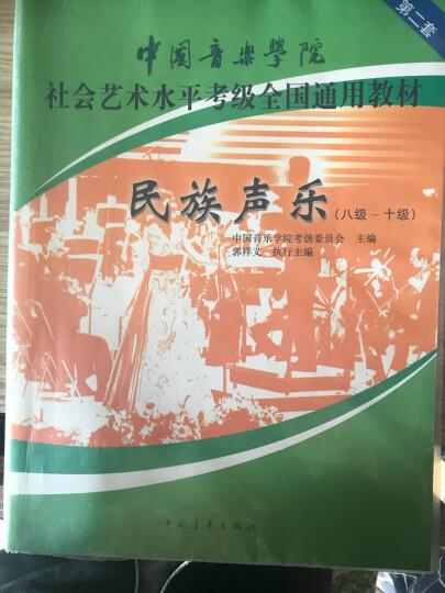 中国音乐学院社会艺术水平考级全国通用教材:民族声乐(8级-10级)(第2套) 晒单图