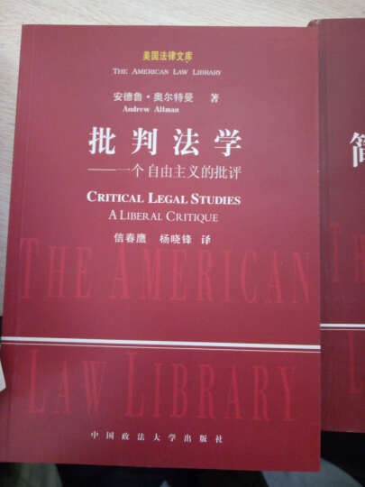 批判法学:一个自由主义的批评 晒单图