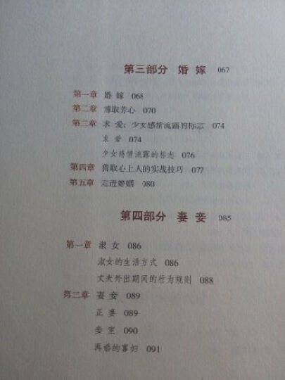 爱经:古印度卷 晒单图