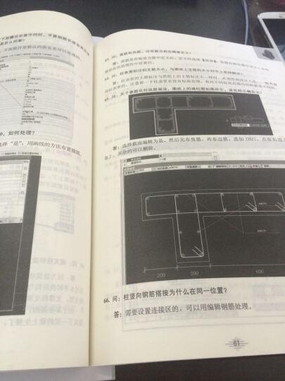 广联达GFY2012钢筋翻样软件应用问答 晒单图