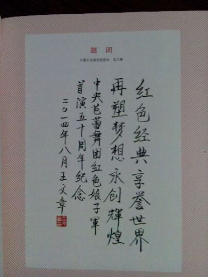 中国芭蕾的丰碑:纪念《红色娘子军》首演五十周年文集 晒单图