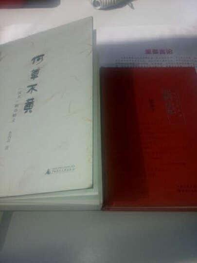 传统与中国人 晒单图