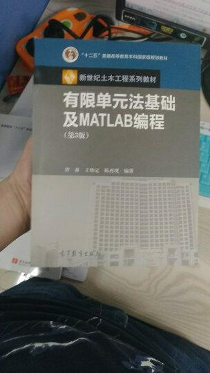 有限单元法基础及MATLAB编程(第3版) 晒单图