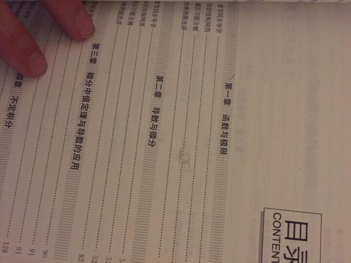 张宇带你学系列 高等数学·同济七版(上、下册)+线性代数·同济六版+概率论与数理统计·浙大四版(套装共4册) 晒单图