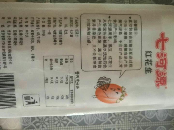 七河源 红花生380g(真空装 生花生 东北杂粮 大米伴侣) 晒单图