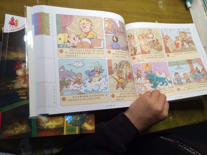 西游记/漫画中国古典名著 幼儿图书 早教书 儿童文学 晒单图