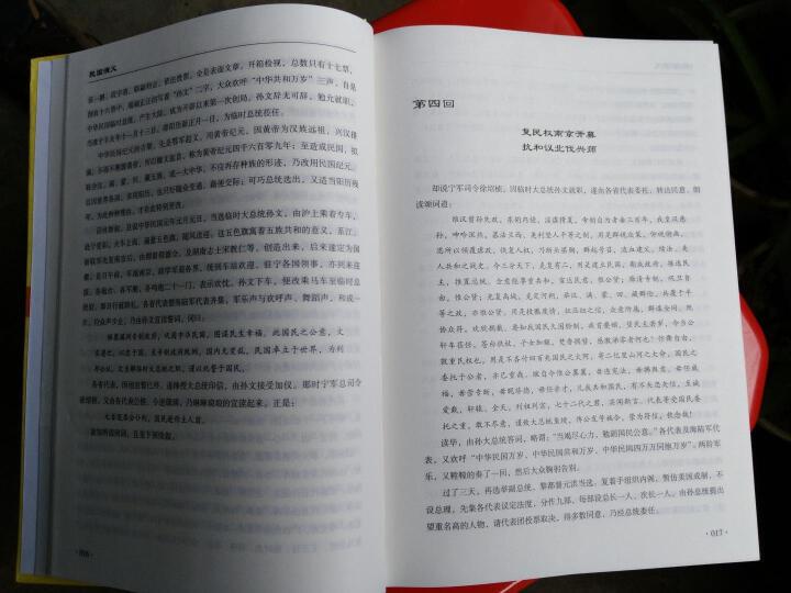 民国演义(精装珍藏版) 晒单图