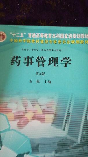 普通高等教育十一五国家级规划教材(供药学中药学医药管理类专业用):药事管理学(第3版) 晒单图