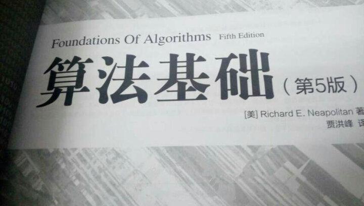 算法基础(第5版) 晒单图