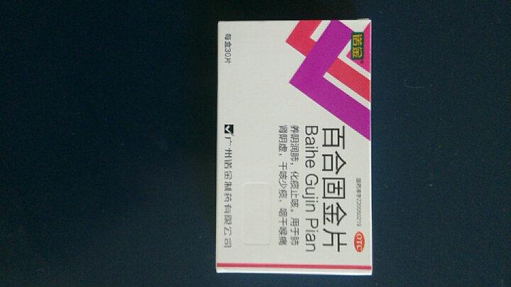 诺金 百合固金片30片 用于干咳少痰 咽干喉痛 8盒装(半个月)【套餐三】 晒单图