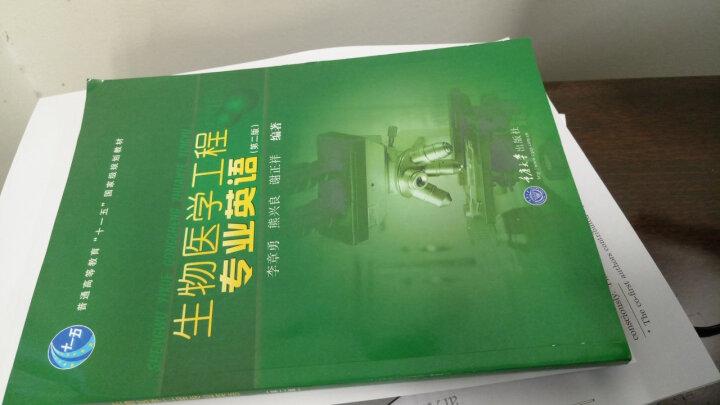 生物医学工程专业英语(第二版) 晒单图