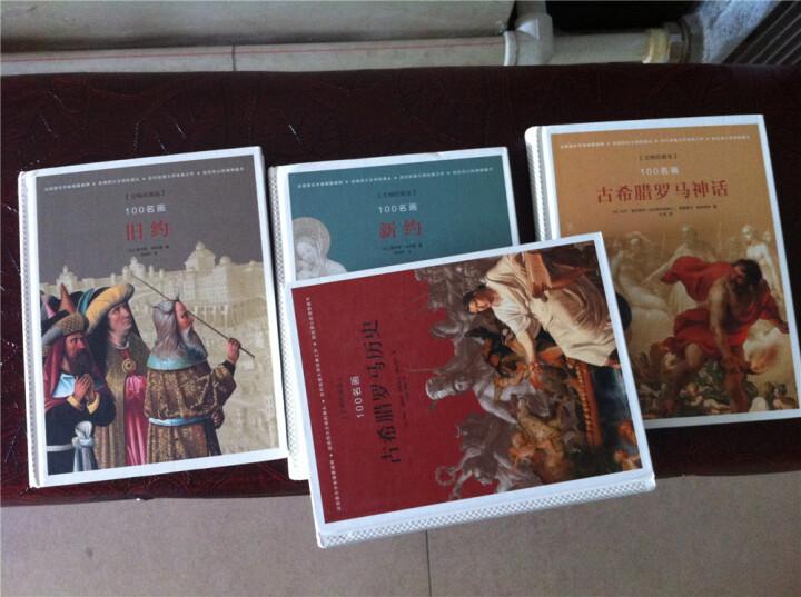 100名画·新约、旧约、古希腊罗马神话、历史(名家讲解 套装全4册 全彩版) 晒单图