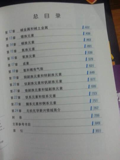 无机化学(第2版)(下册)/普通高等教育十一五国家级规划教材 晒单图