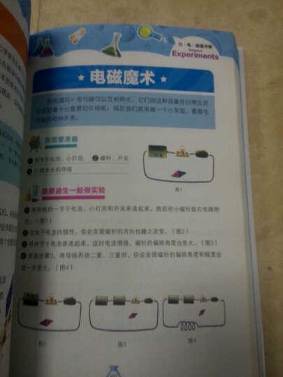 中国少儿必读金典:游戏中的科学(彩色金装大全)(学生版) 晒单图