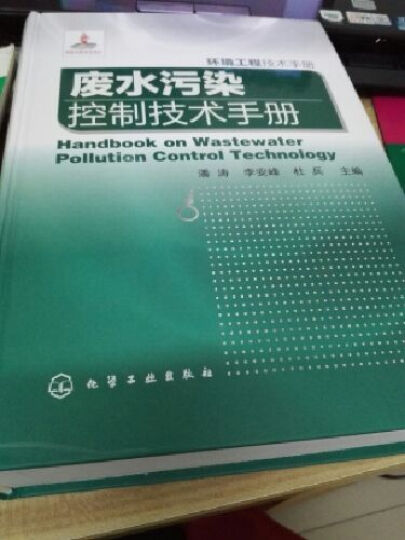 环境工程技术手册套装全3册(废气处理+固体废物处理+废水污染控制) 晒单图