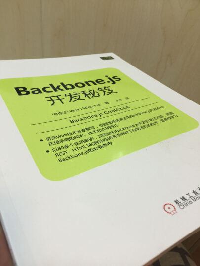 Backbone.js开发秘笈 晒单图